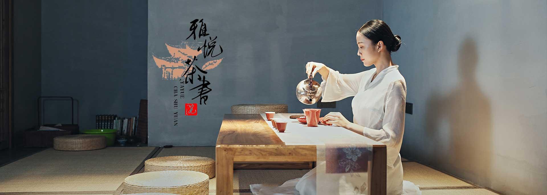哈尔滨茶艺培训