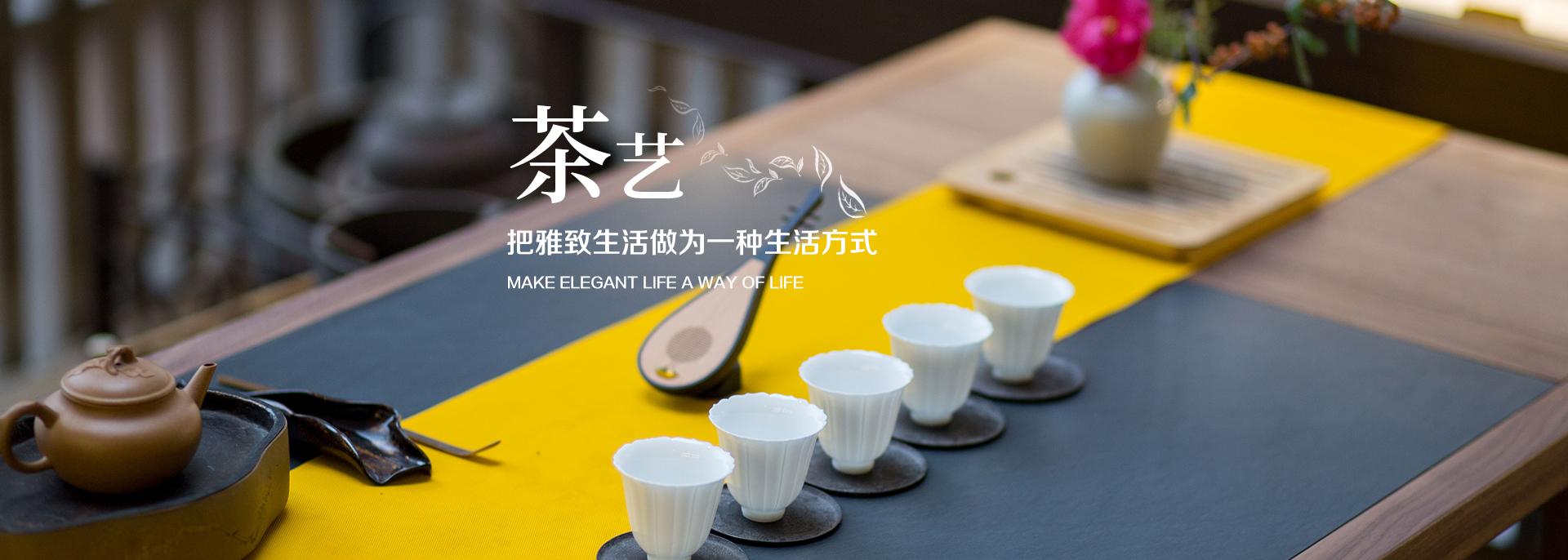 哈尔滨茶艺学校